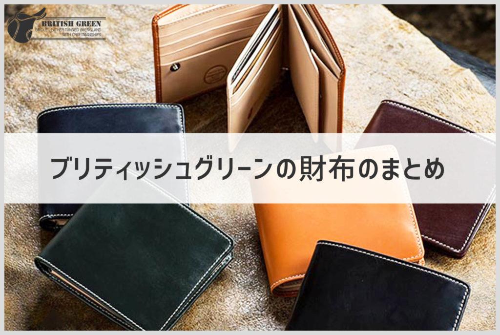 ブリティッシュグリーンの財布
