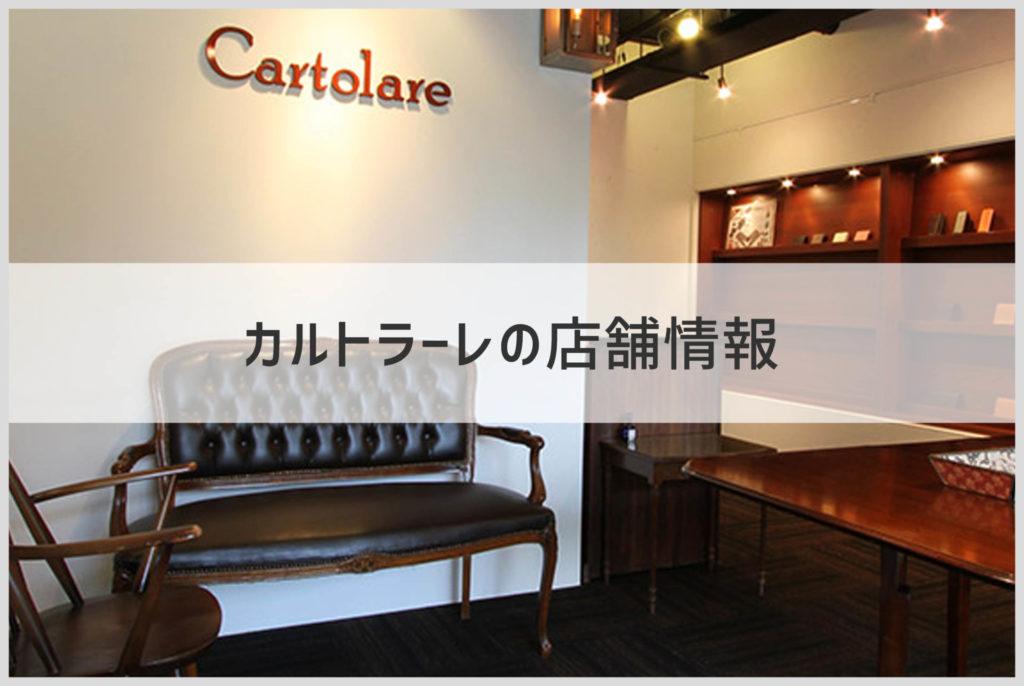 カルトラーレの店舗