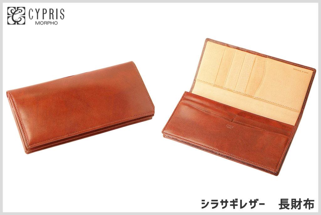 キプリスのシラサギレザーの長財布