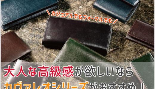 【ココマイスター】カヴァレオシリーズは、大人のオシャレが楽しめる上品な革財布!