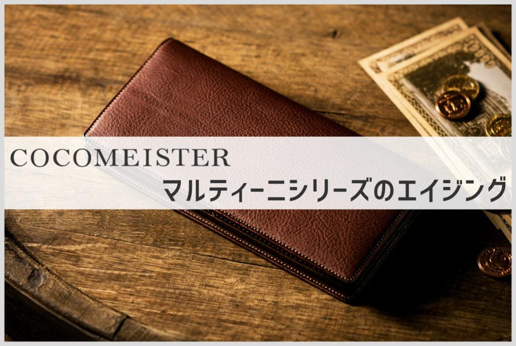 ココマイスターのマルティーニの財布
