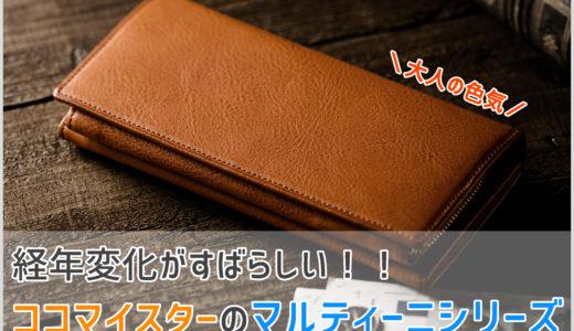 ココマイスターのマルティーニシリーズの財布の画像