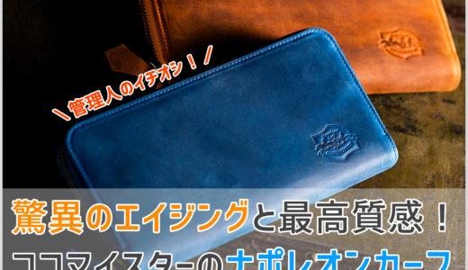 【ココマイスター】大人気!ナポレオンカーフシリーズの財布。全7アイテムを徹底比較!【皮革だけに】
