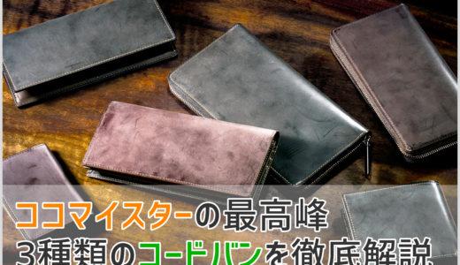 ココマイスターのコードバンの財布の画像
