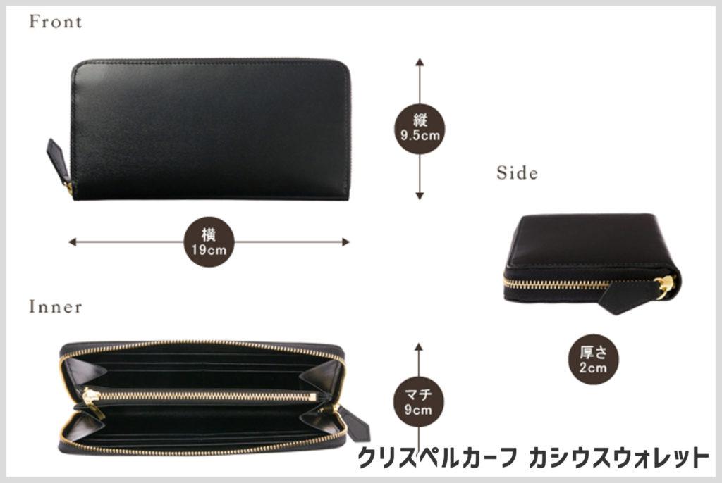 クリスペルカーフのラウンドファスナー長財布の内装
