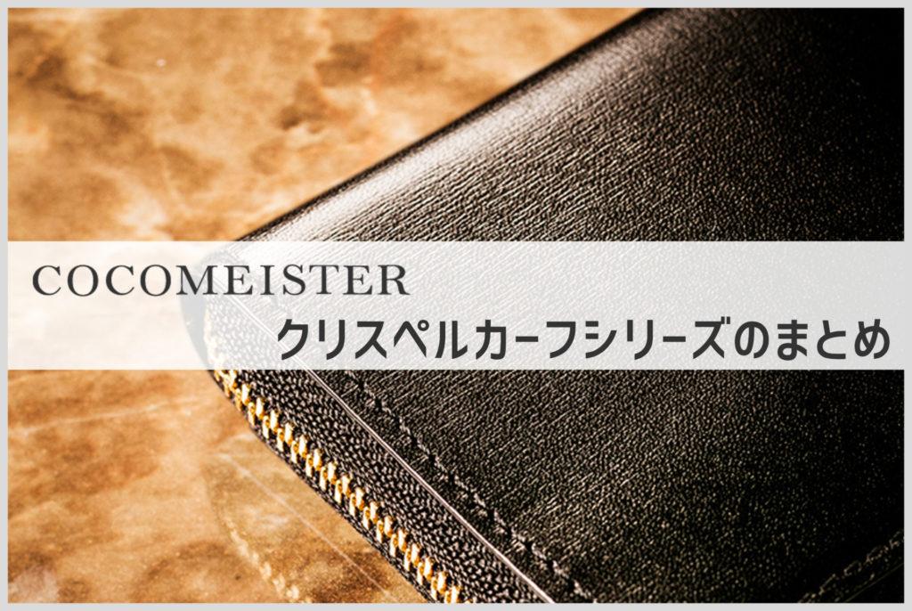 ココマイスターのクリスペルカーフシリーズの財布