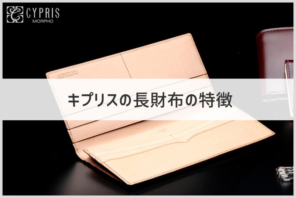 キプリスの長財布の説明
