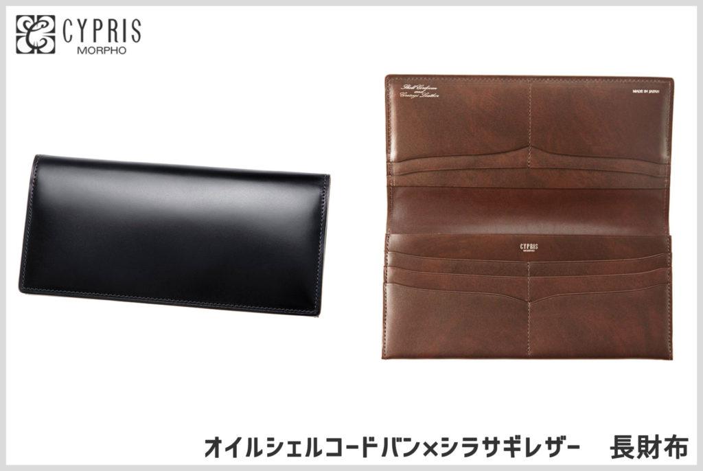 キプリスのオイルシェルコードバンとシラサギレザーの長財布