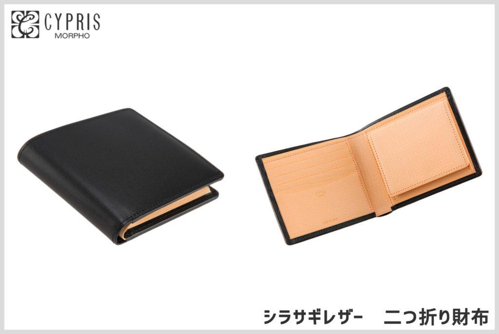 シラサギレザーの二つ折り財布