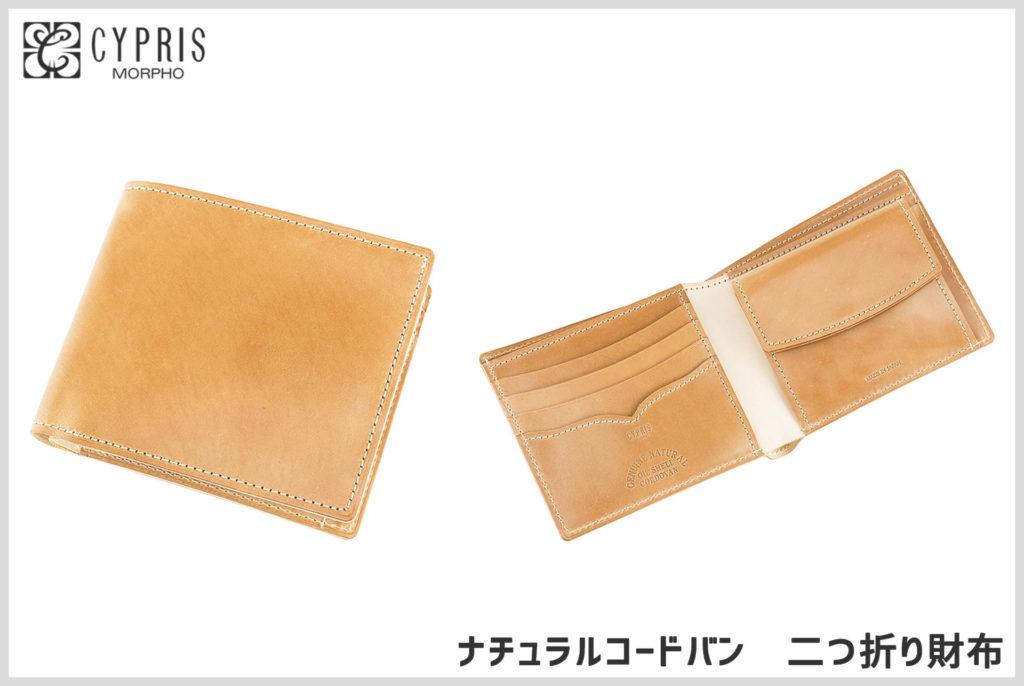 キプリスのナチュラルコードバンの二つ折り財布