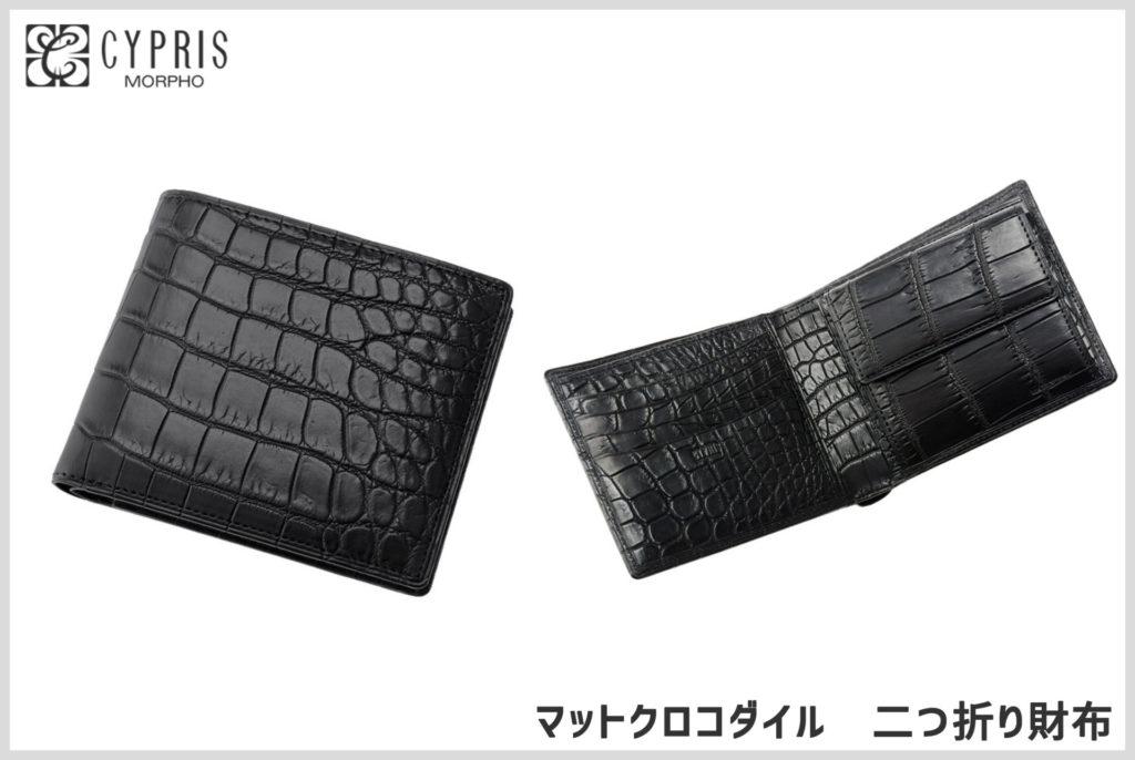 キプリスのマットクロコダイルの二つ折り財布