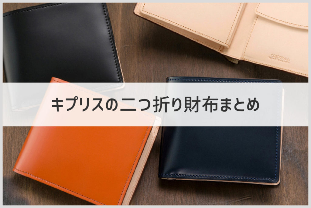 キプリスの二つ折り財布