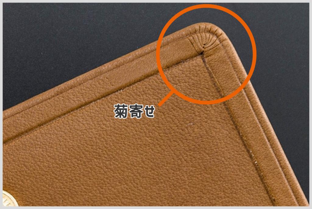 キプリスの財布の菊寄せ技術