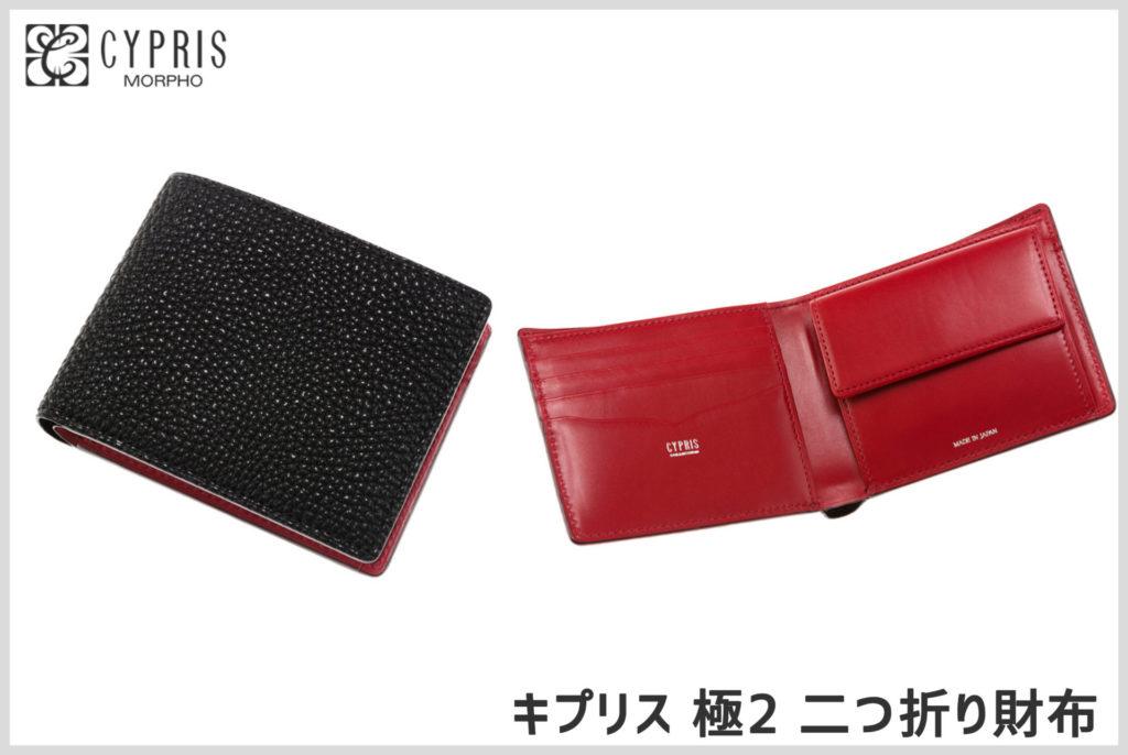 キプリスの極2の財布