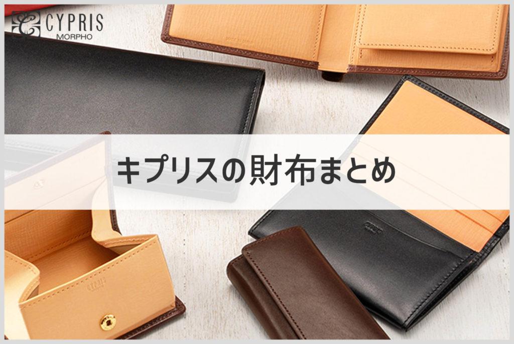 キプリスの財布の画像
