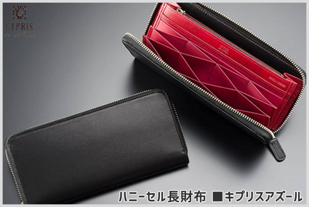 キプリスのアズーレのハニーセル長財布