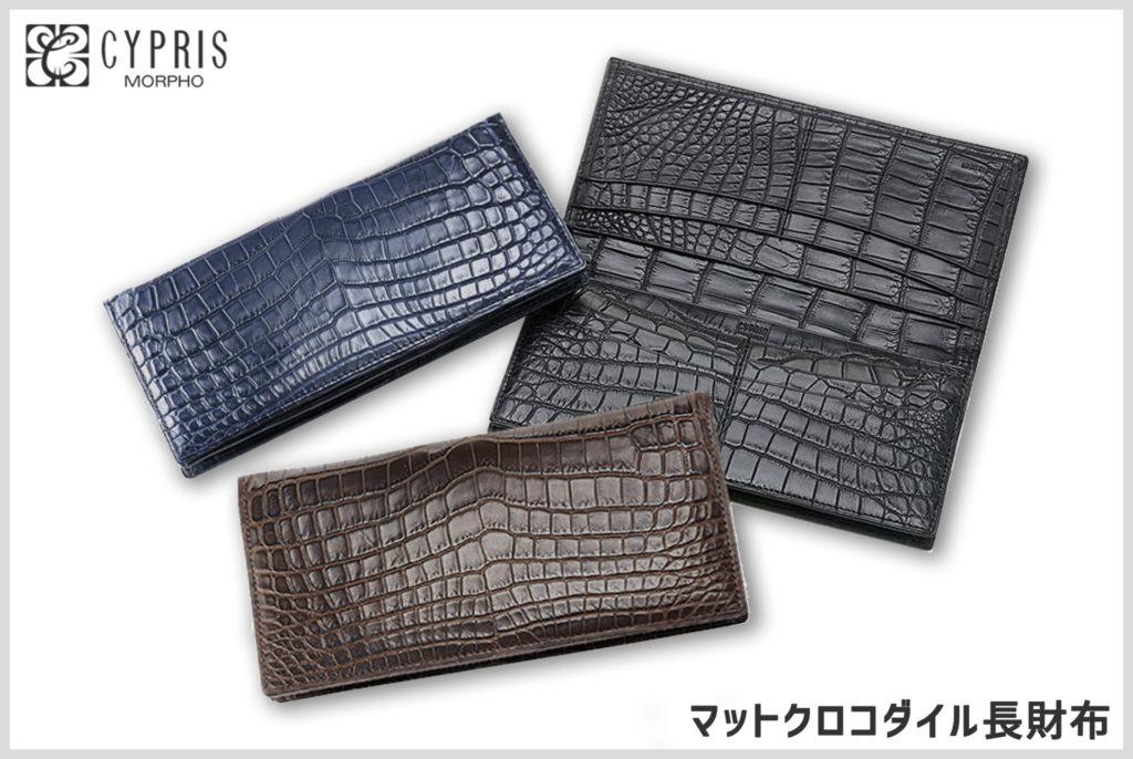 キプリスのマットクロコダイルの長財布