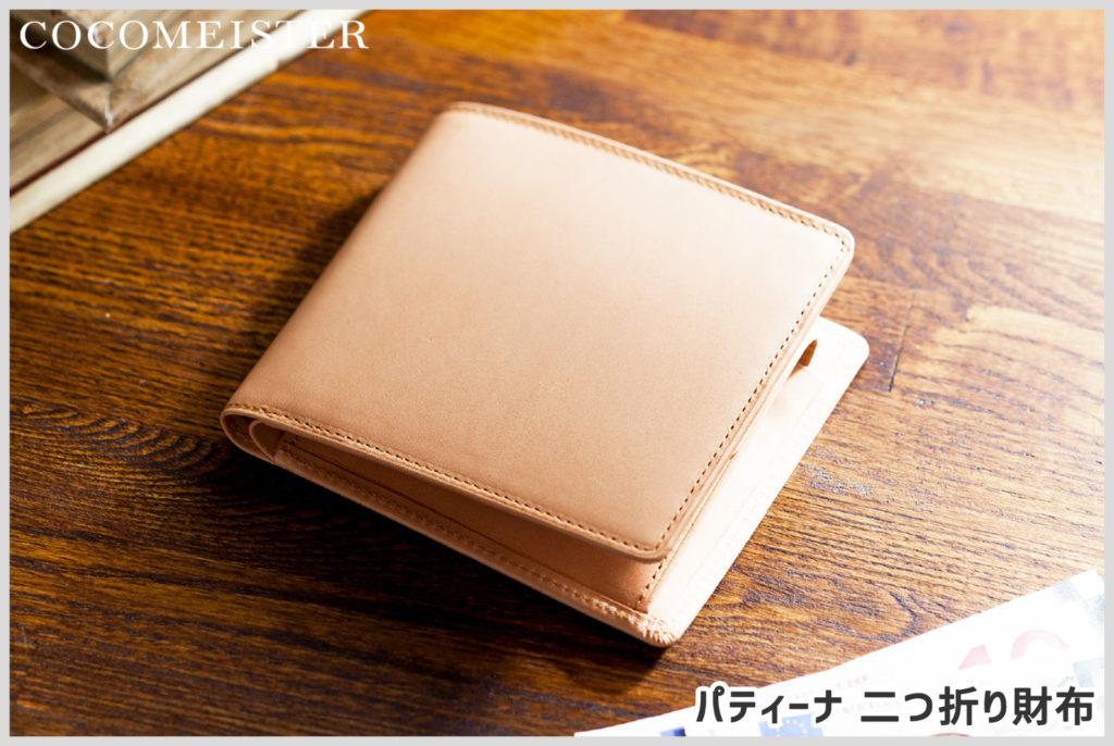 ココマイスターのパティーナ二つ折り財布