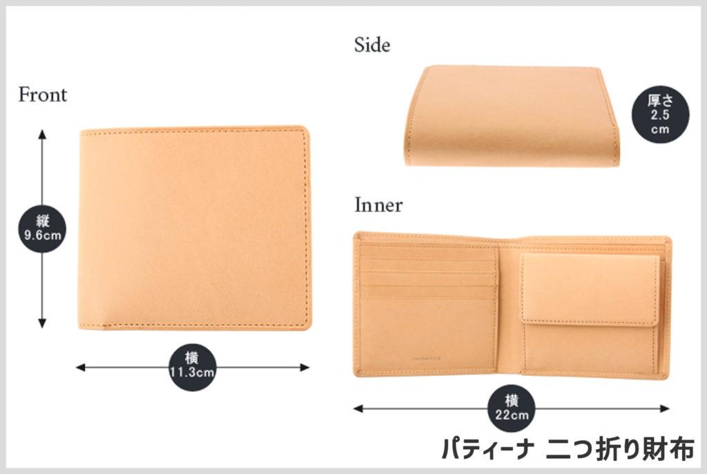 ココマイスターのパティーナ二つ折り財布の内装