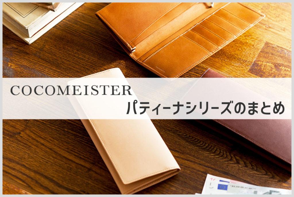 ココマイスターパティーナシリーズの財布