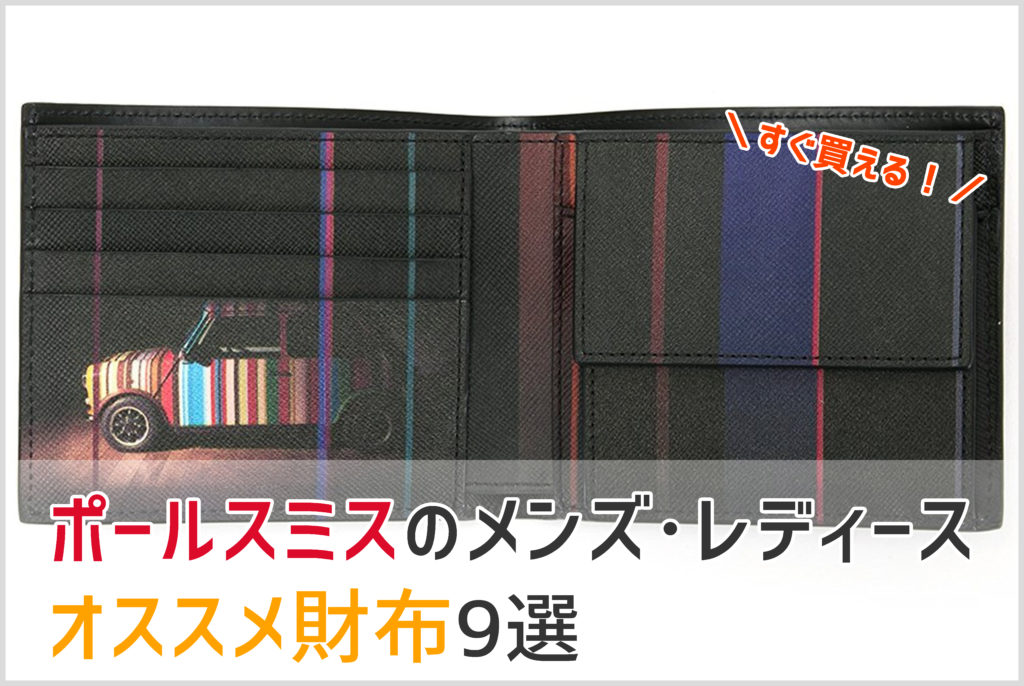 ポールスミスの財布の画像