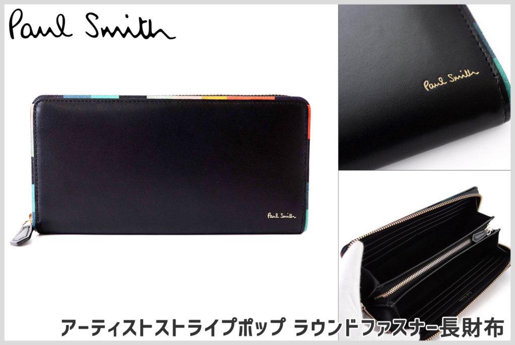 ポールスミスのアーティストストライプポップの長財布
