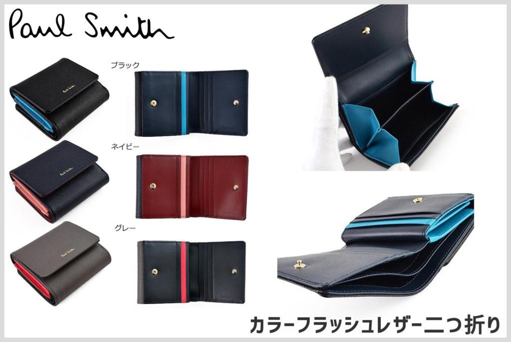 ポールスミスのカラーフラッシュレザー二つ折り財布