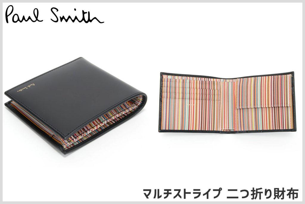 ポールスミスのマルチストライプ二つ折り財布