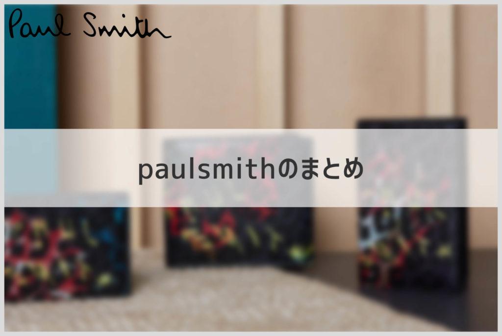 ポールスミスのまとめ