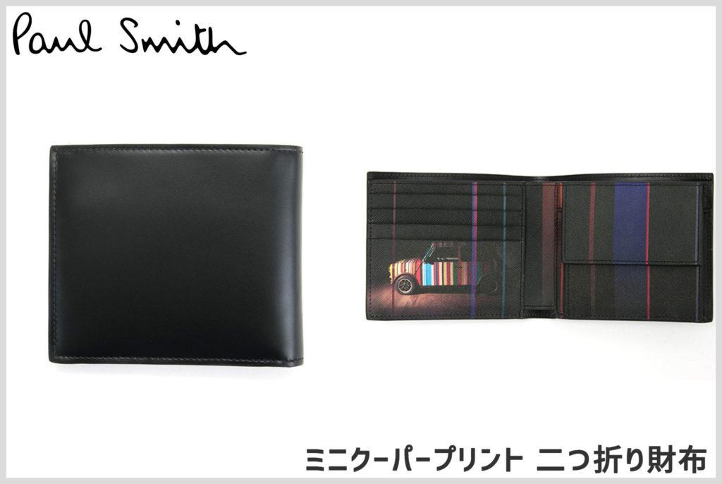 ポールスミスのミニクーパー二つ折り財布