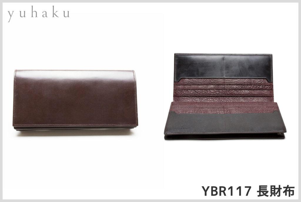 yuhakuのブライドルレザー長財布YBR117