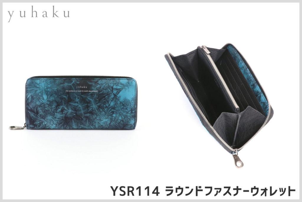 yuhakuのshiboriのラウンドファスナーウォレットYSR114