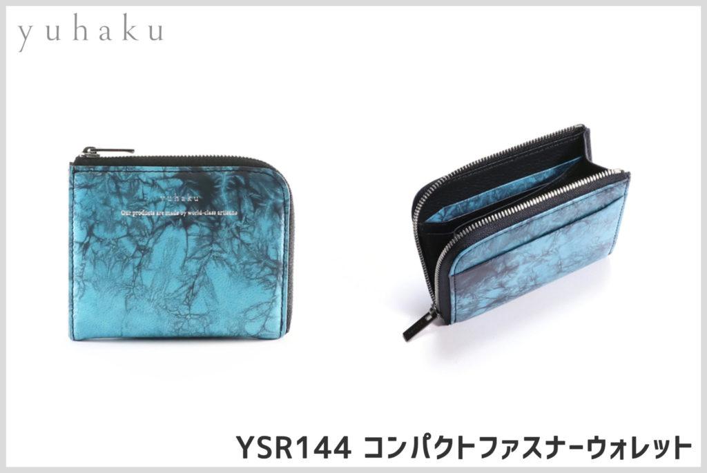 yuhakuのshiboriのコンパクトファスナーウォレットYSR144