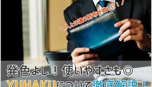 【革マニアが語る】YUHAKU(ユハク)の革財布に込められた技術を徹底解説します!