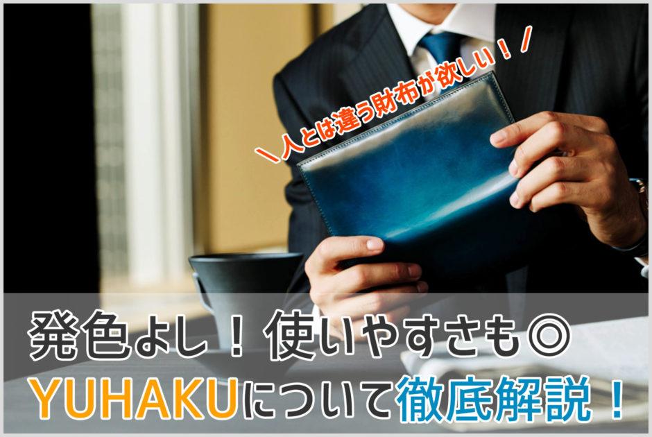 yuhakuのベラトゥーラの長財布