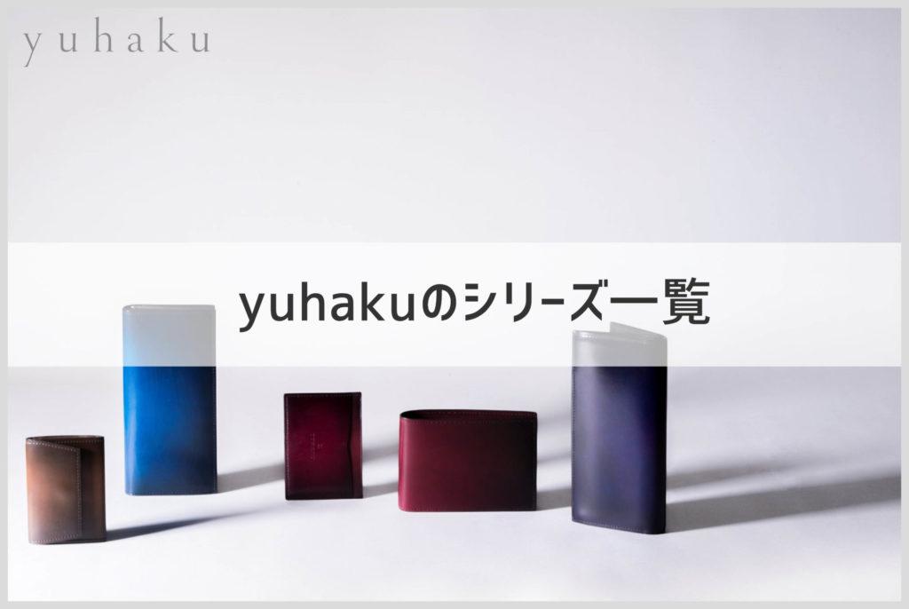 yuhakuのシリーズ一覧