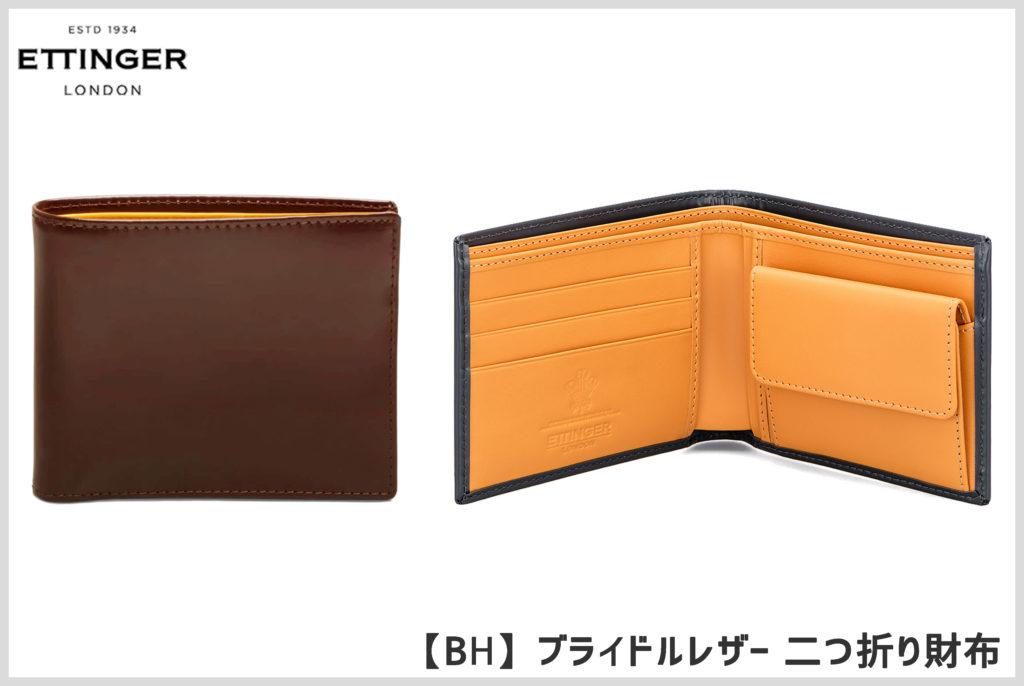 エッティンガーのブライドルレザーの二つ折り財布の画像