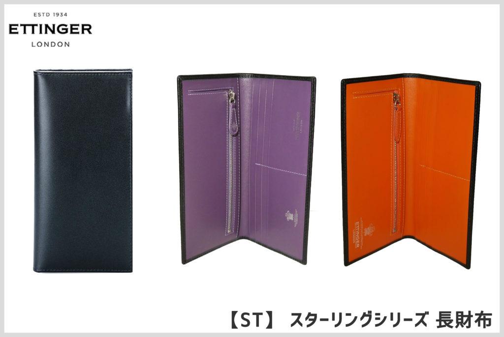 エッティンガーのスターリングシリーズの紫色の長財布の画像
