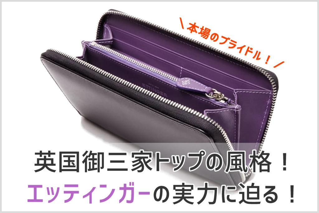 エッティンガーのラウンドファスナー長財布の画像
