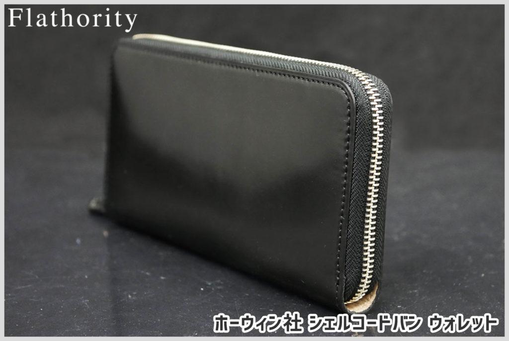 フラソリティのホーウィン社シェルコードバン長財布の画像