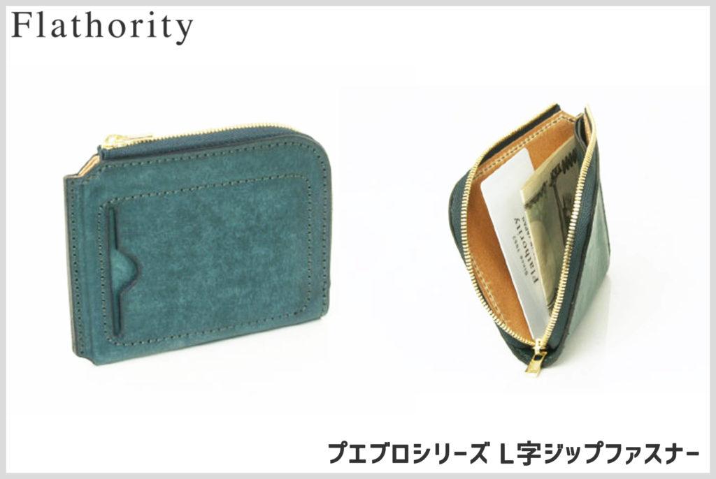フラソリティのプエブロシリーズのL字ファスナー小銭入れの画像