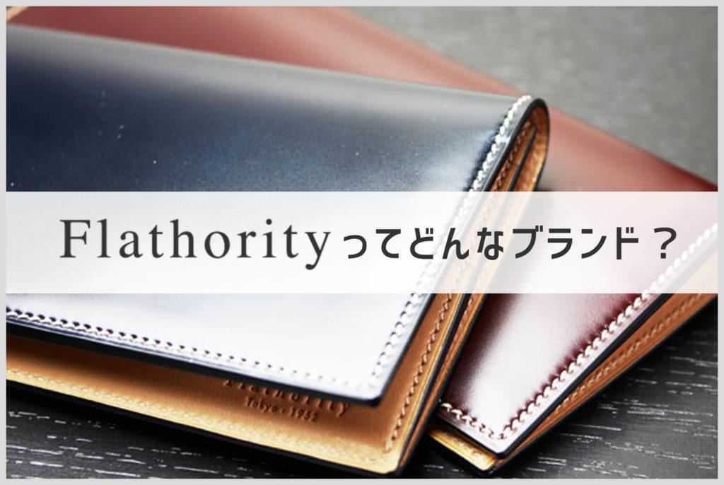 フラソリティーの長財布の画像