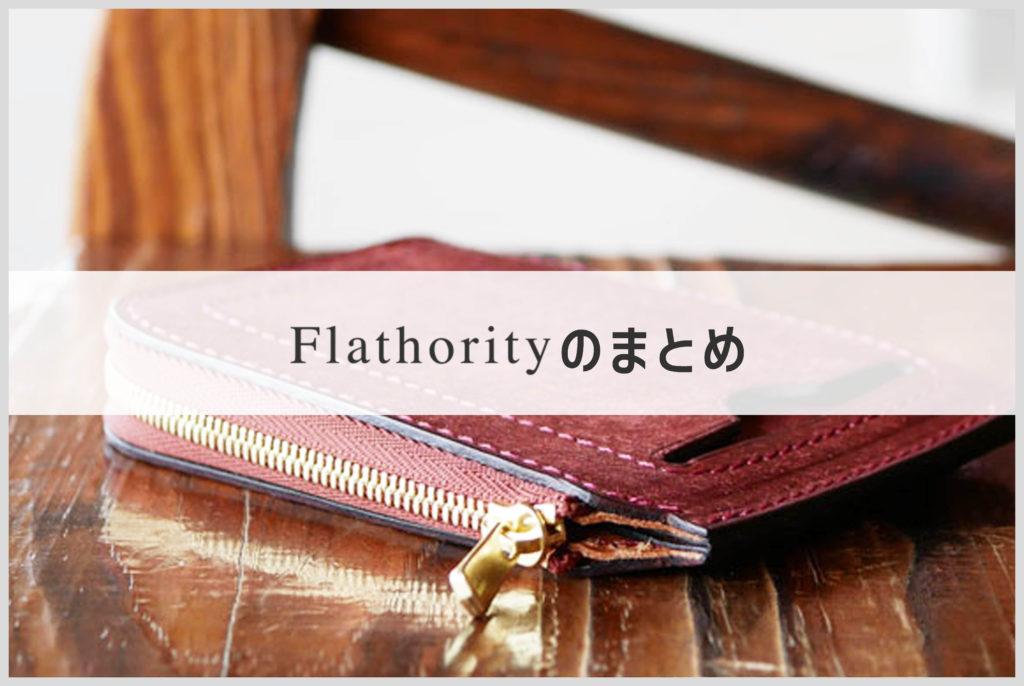 フラソリティーのL字ファスナーコインケースの画像