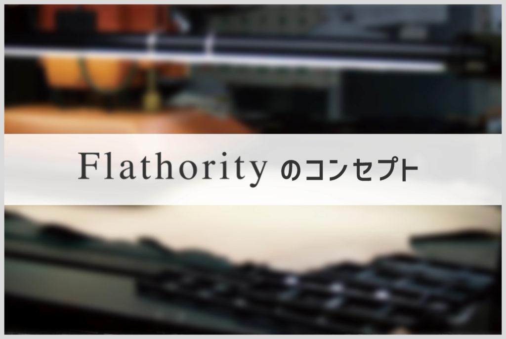 フラソリティのコンセプトの画像
