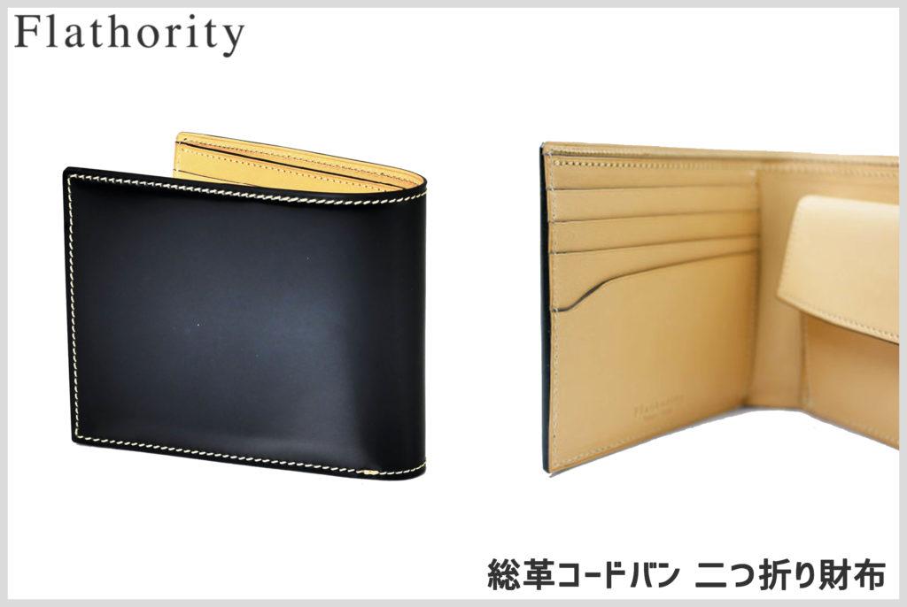 フラソリティの総革コードバン二つ折り財布の画像
