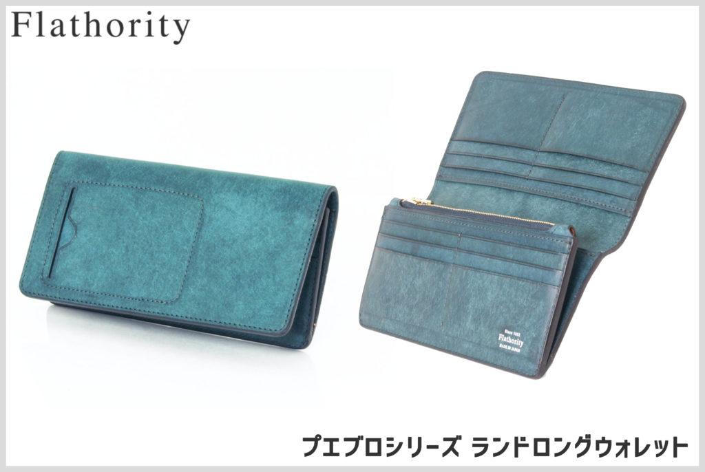 フラソリティのプエブロシリーズ長財布の画像