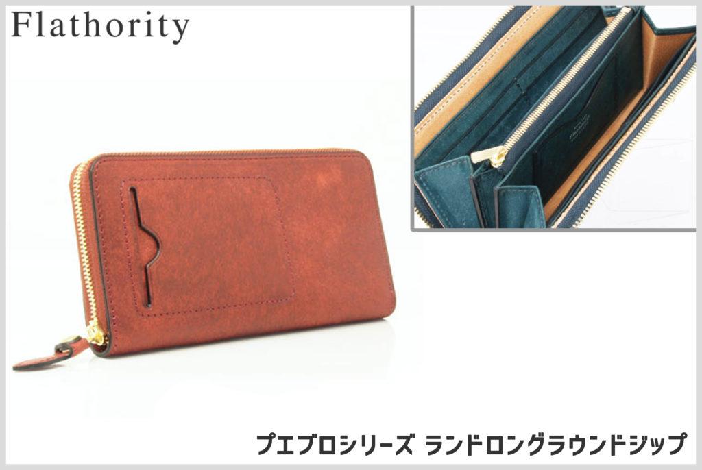 フラソリティのプエブロシリーズのラウンドジップ長財布の画像