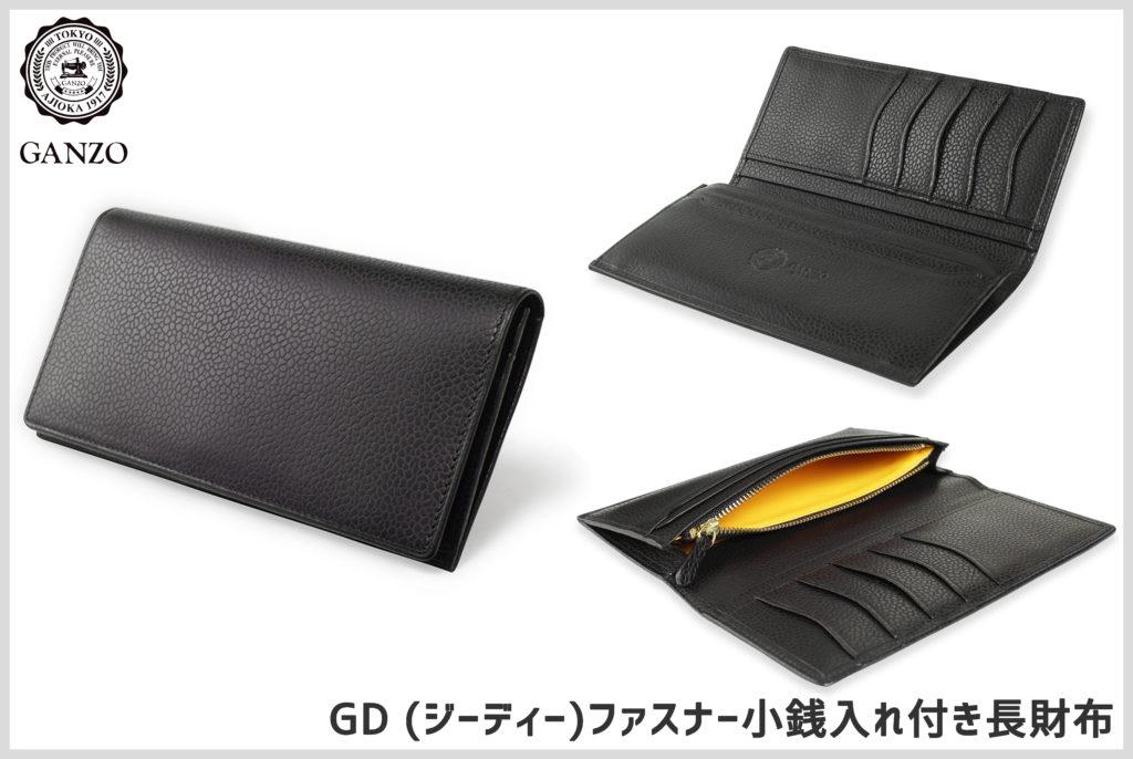 GANZOがデュプイ社とコラボしたGDの財布の画像
