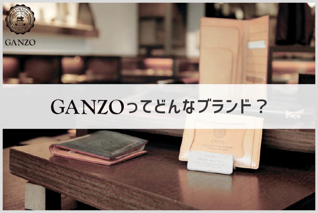 GANZO表参道店の財布の画像