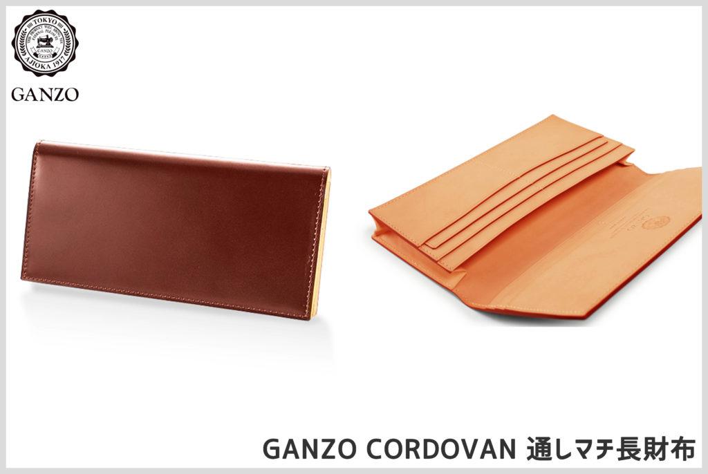 GANZOのコードバンの長財布の画像